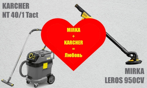 Mirka + Karcher = Love в Премиум Класс