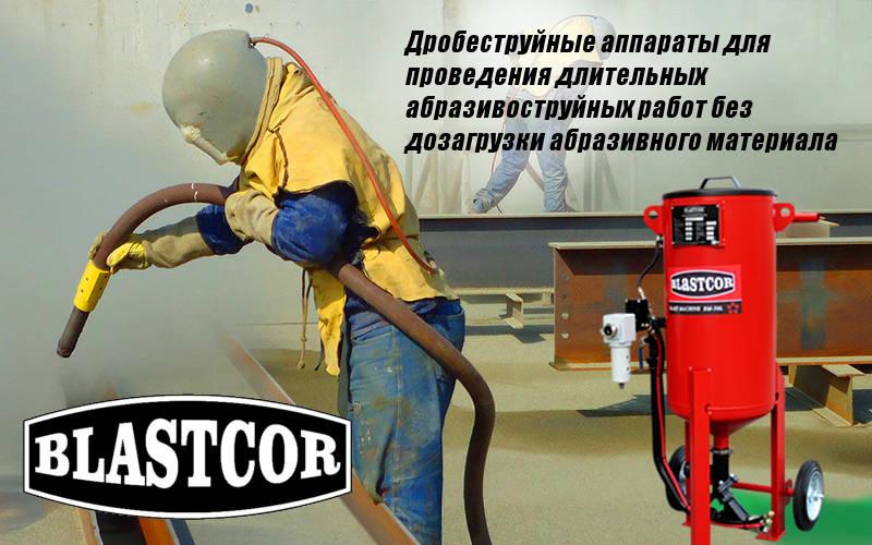 Blastcor