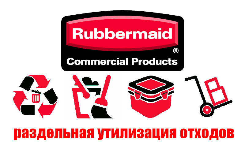 RubbermaidПремиум Класс
