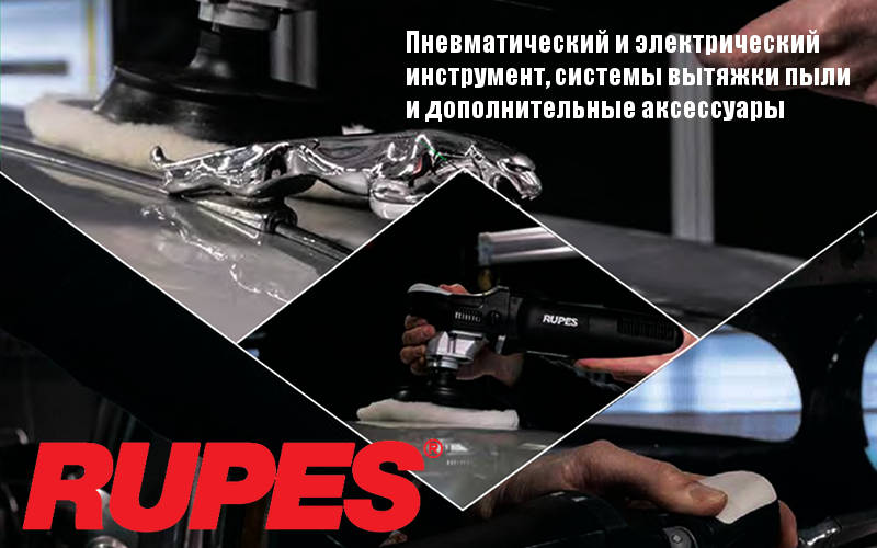 Rupes Волгоград