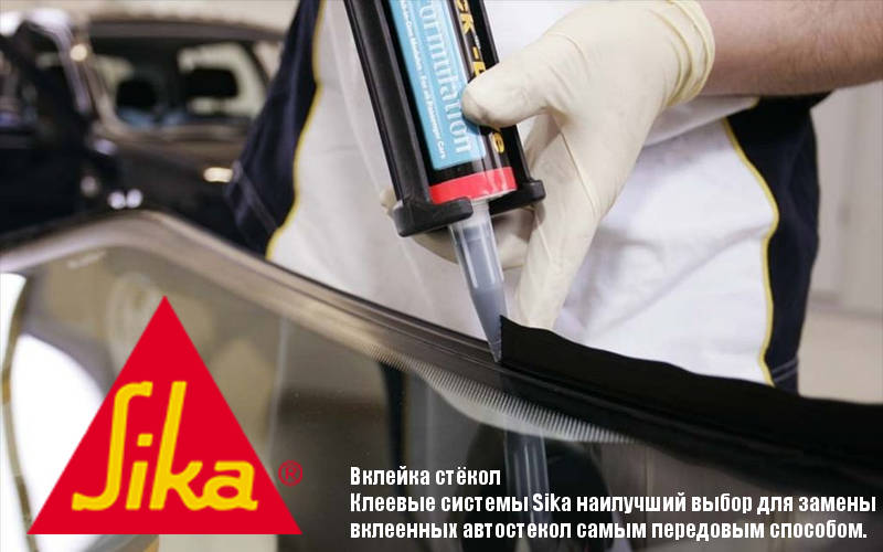Sika Волгоград